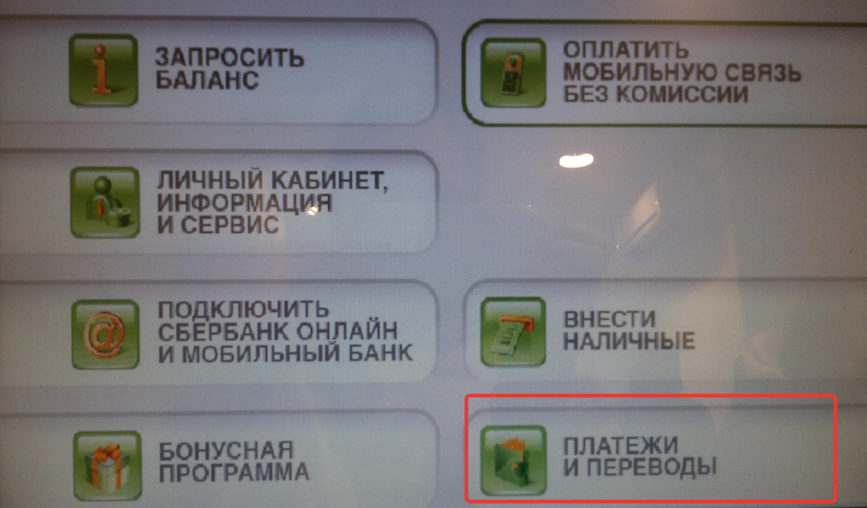 Пошаговая инструкция подключения мобильного банка через терминал